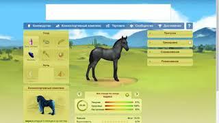 игра лоwди как купить лошадь и продать