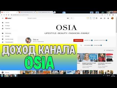 Доход канала OSIA на Youtube