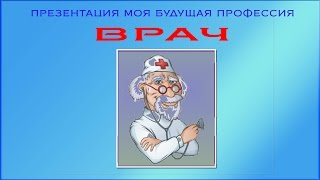 Презентация моя будущая профессия врач