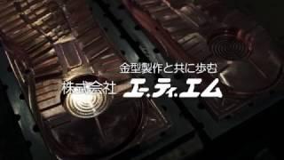 【スタッフ募集】株式会社エー.ティ.エム 1分間求人採用動画