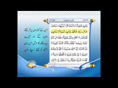 Quran 69: Surah Al Haaqqa with Urdu Translation