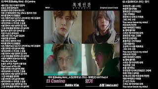 바비 킴(Bobby Kim) , 소정(레이디스 코드) - 복제인간 OST Part.4