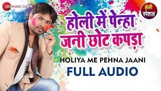 होलिया में पेन्हा जनी Holiya Me Pehna Jaani - Full Audio | Holi Me Pehna Jaani Chot Kapda | Alam Raj
