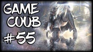 Game Coub #55 | Последние кубы этого лета...