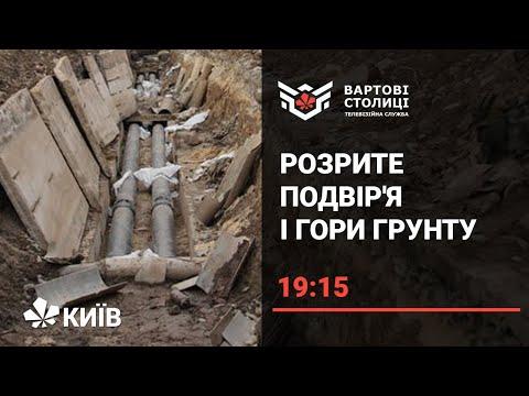 Телеканал Київ: Двір у кратерах комунальників: що ремонтують та як компенсувати