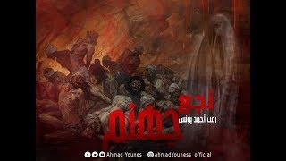رعب احمد يونس | نجع جهنم
