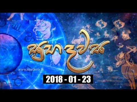 PIYUM VILA - පියුම් විල - සුභ දවස   23 - 01 - 2018   SIYATHA TV