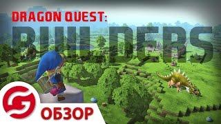 Зыбучая песочница - обзор Dragon Quest: Builders