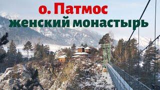 Остров #Патмос 2020 #Женский монастырь #Горный Алтай #Чемал