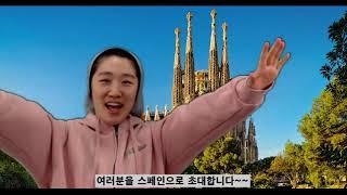 신월청소년문화센터 | 랜선요리여행 |  스페인 감빠스 …