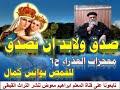 صدق ولابد ان تصدق معجزات العذراء  ج 6 للقمص يؤانس كمال