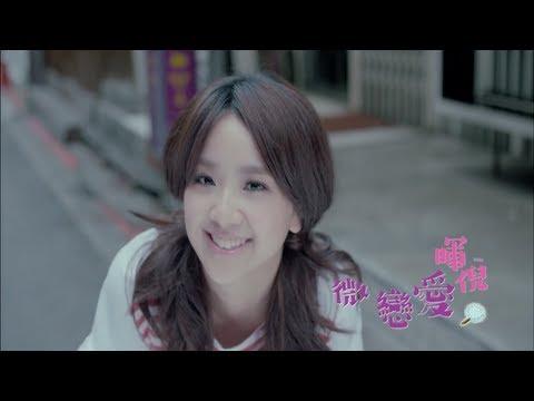 人兒妹(暉倪) 第二波MV[微戀愛] 高清HD官方完整版( Official MV)