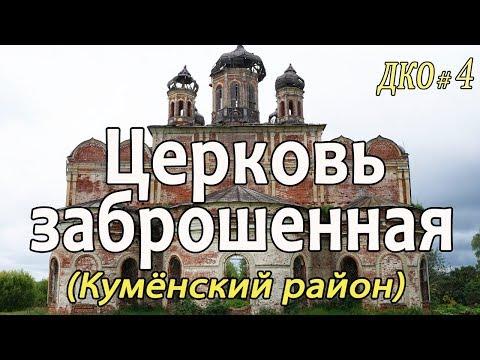 ДКО#4. Заброшенная церковь (КУМЁНСКИЙ район, КИРОВСКАЯ область)
