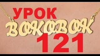 БОКОБОК. Школа новичкам. Урок № 121. Как узнать: подходит ли лично вам соцагрегатор Bokobok?