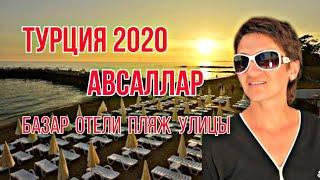 Турция 2020 отдых