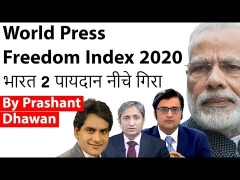 World Press Freedom Index 2020 भारत 2 पायदान नीचे Current Affairs 2020 #UPSC