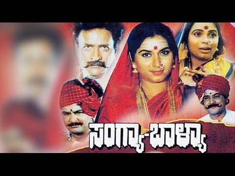 HD Full Kannada Movie 1992 | Sangya Balya | Ramakrishna, Vijayakashi, Bharathi Patil.