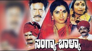 Full Kannada Movie 1992 | Sangya Balya | Ramakrishna, Vijayakashi, Bharathi Patil.