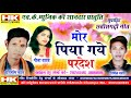 Mor Piya Gaye Pardesh | Geeta Yadav | Chhattisgarhi New Love Songs | Hk Music Champa | Cg Love Song|