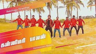 கன்னிமரி பாலன்   Tamil Christmas Song   Ratchaga Piranthar Vol - 5