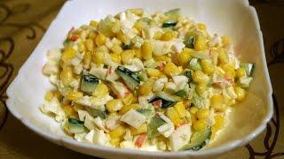 Салат с крабовыми палочками. Вкусный салат рецепт / Salad with crab sticks. Delicious salad recipe
