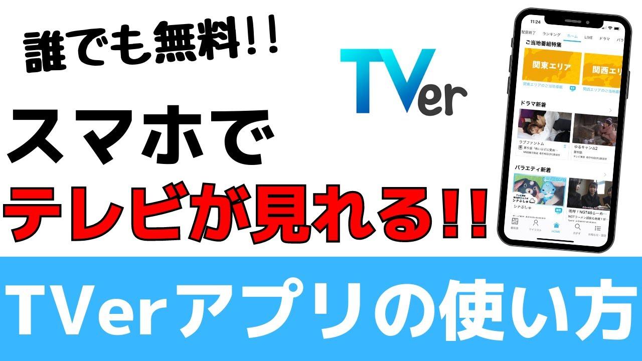 TVerティーバーアプリの使い方!スマホでテレビを見る方法