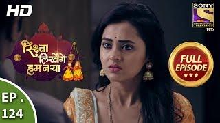 Rishta Likhenge Hum Naya - Ep 124 - Full Episode - 27th April, 2018
