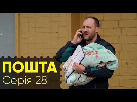 Серіал ПОШТА/ПОЧТА. СЕРИЯ 28