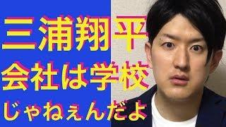 【会社は学校じゃねぇんだよ】三浦翔平、早乙女太一、浅香航大etc 〜ドラマものまね72〜