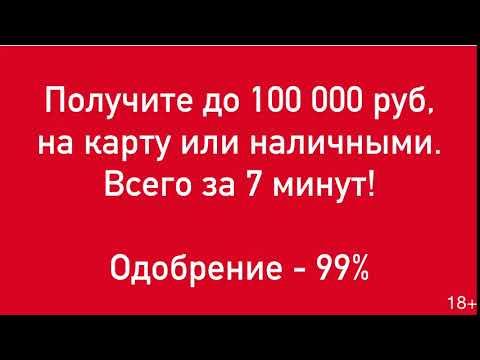 До 100 000 рублей на карту (18+)