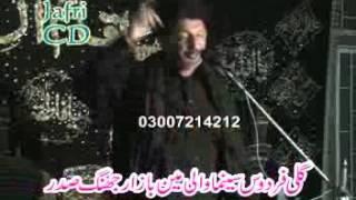 Video Allama Johar Abbas  Naqvi Biyan Dua aur Aza  majlis 2016 jhang download MP3, 3GP, MP4, WEBM, AVI, FLV Oktober 2017