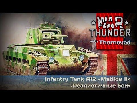War Thunder | Infantry Tank A12 «Matilda II» — РБ