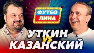 УТКИН х КАЗАНСКИЙ  ФУТБОЛИНА 18