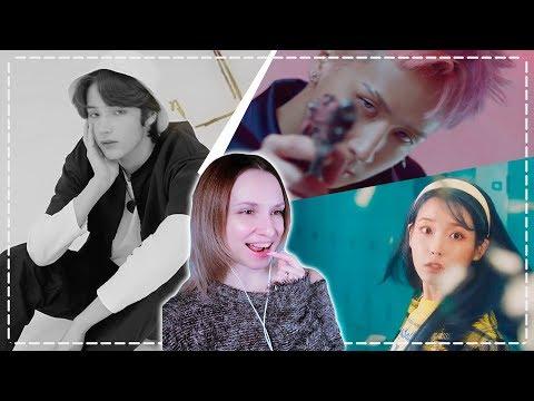 TXT - Angel Or Devil, IU - Blueming, VIXX - Scentist REACTION/РЕАКЦИЯ | KPOP ARI RANG