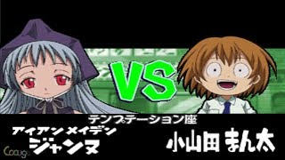 Shaman King: Spirit of Shamans - Iron Maiden Jeanne vs Oyamada Manta