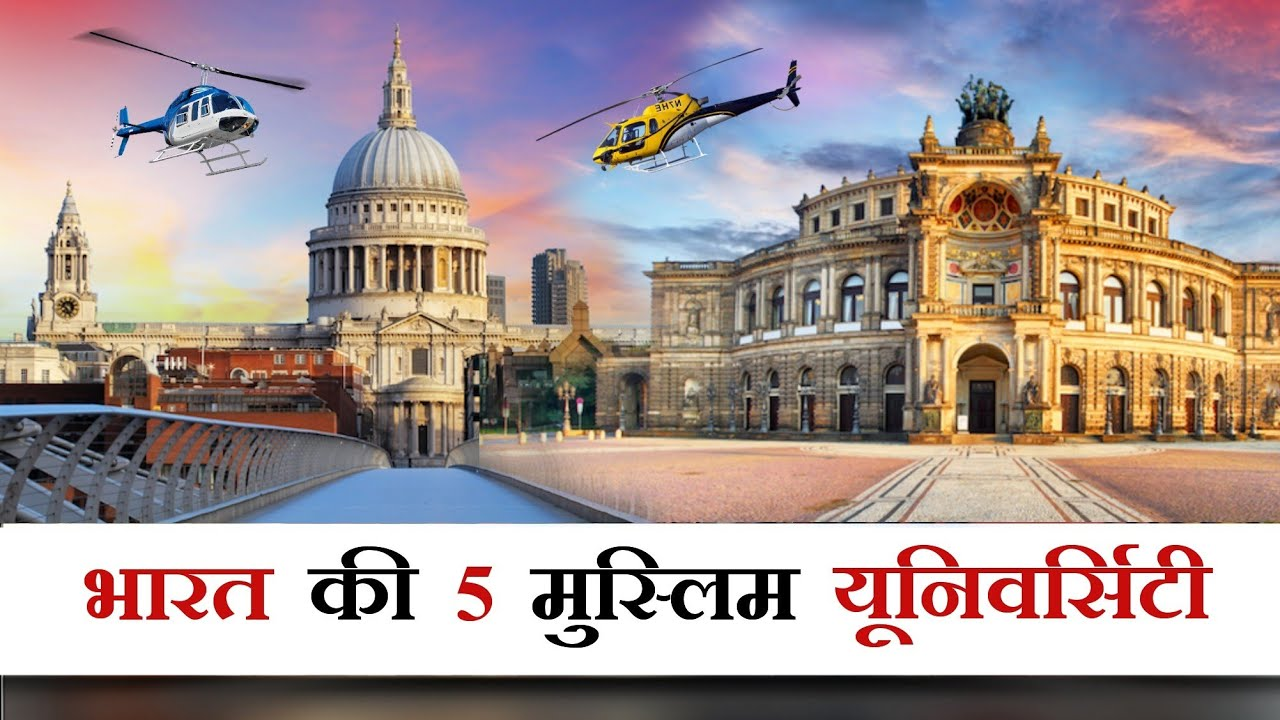 भारत की 5 महान मुस्लिम यूनिवर्सिटी | Top 5 Muslim University in India | Mohd Faizan |