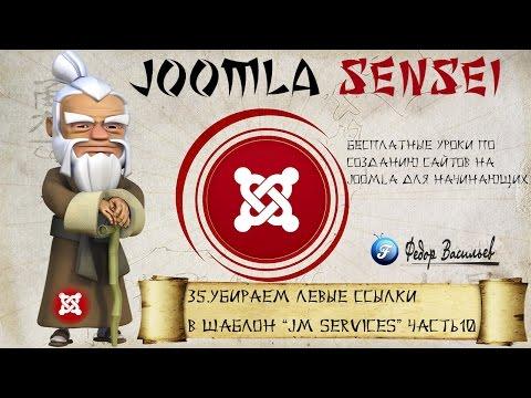 35.Убираем левые ссылки в шаблон JM Services ЧАСТЬ10 | Joomla Sensei