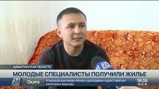 Молодые специалисты Райымбекского района стали новоселами