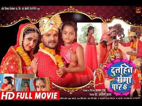 Dulhin Ganga Paar Ke   Superhit Full Bhojpuri Movie   Khesari Lal Yadav, Kajal Raghwani