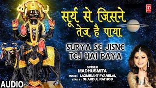 सूर्य से जिसने तेज है पाया Surya Se Jisne Tej Hai Paya I MADUSMITA I Shani Bhajan I Full Audio Song