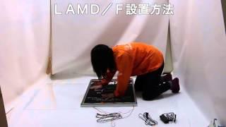 株式会社ゼンシン LMDA-ラムダ- 設置方法 LMDA-ラムダ- とは? LEDで光...