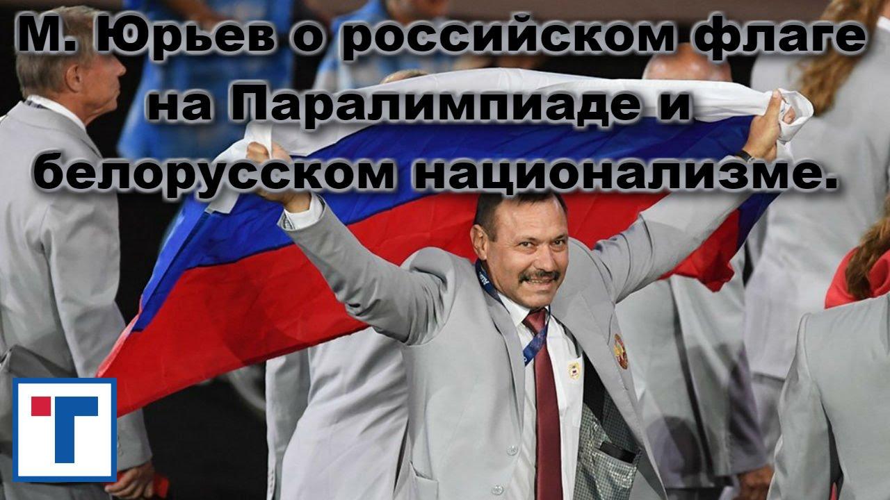 М. Юрьев о российском флаге на Паралимпиаде и белорусском национализме. ГлавТема