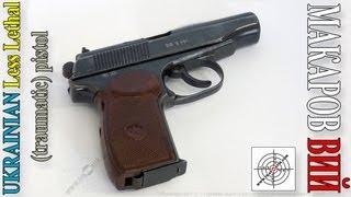 Травматический пистолет МАКАРОВА ВИЙ. Less Lethal pistol PM.