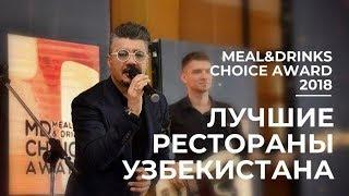Ташкент: Лучшие Рестораны Получили Награды