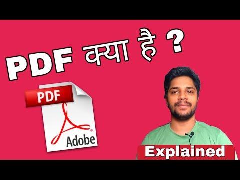 What is PDF | Hindi