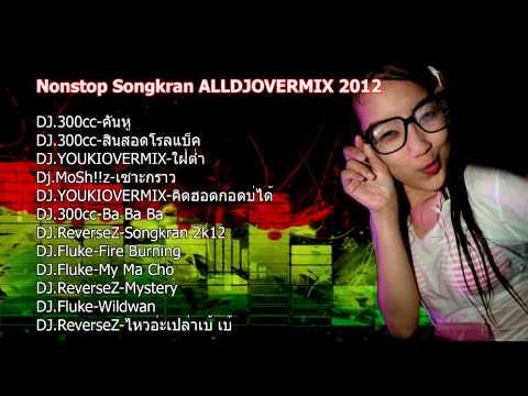 DJOVERMIX - Nonstop Songkran ALLSTARDJOVERMIX 2012