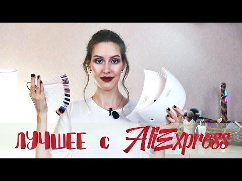 Маникюр Макеевка Nail Master