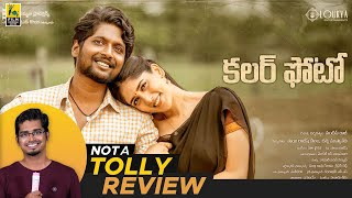 Colour Photo Telugu Movie Review By Hriday Ranjan | Not A Tolly Review