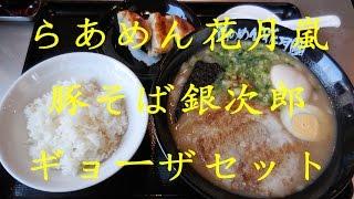 豚骨と魚介のダブルスープの「豚そば銀次郎」と餃子、白飯をガッツリ食...