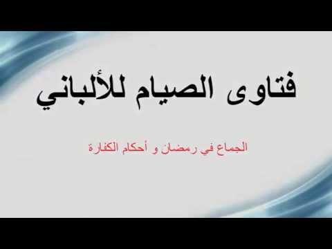 فتاوى الصوم للألباني الجماع في رمضان و أحكام الكفارة Youtube